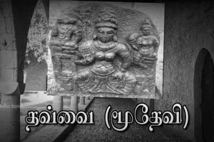 thavvai moothevi tamil god