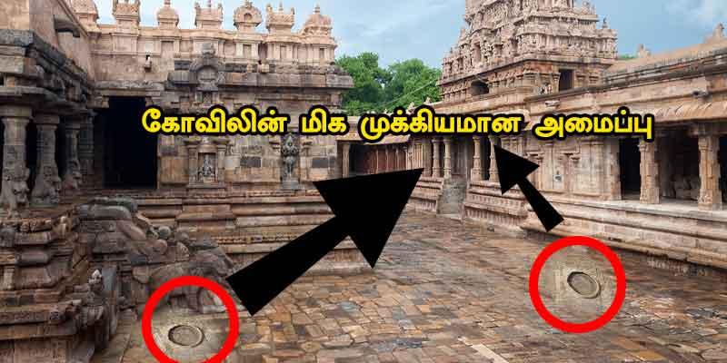 ஐராவதேஸ்வரர் கோவிலின் மிக முக்கியமான அமைப்பு