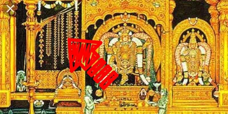அப்படி என்ன இருக்கிறது இந்த சிதம்பர ரகசியத்தில்?